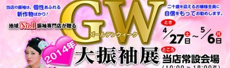 GW大振袖展
