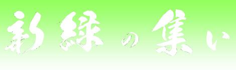 新緑の集い