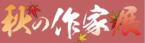 秋の作家展
