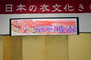 大京都展2