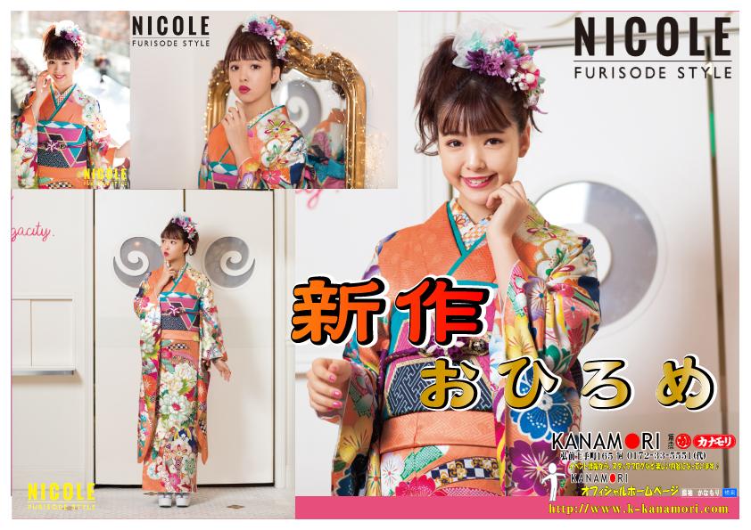 にこるんNC324案1