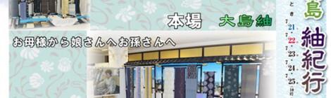 奄美大島紬紀行