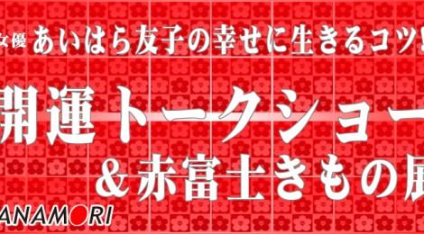あいはら友子 開運トークショー&赤富士きもの展