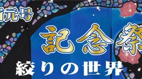 新年号 記念祭