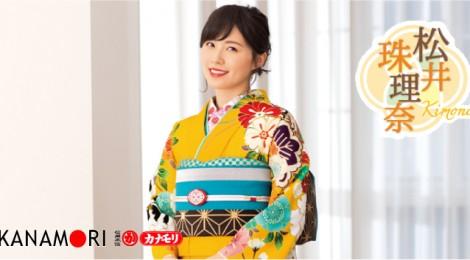 松井 珠理奈 Kimono