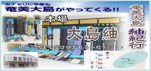 2019.7 奄美大島アイキャッチ