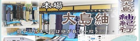 奄美大島 紬紀行