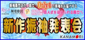 2019.7新作振袖発表会アイキャッチ