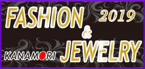 2019.8ファッション&ジュエリー2019 アイキャッチ