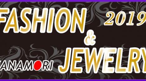 ファッション&ジュエリー2019