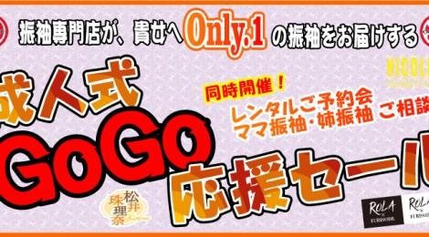 成人式 GoGo 応援セール