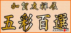 2019.9 五彩百選 アイキャッチ