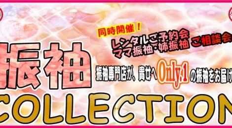 振袖COLLECTION