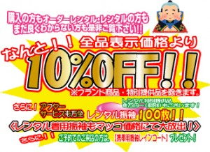 マッコ市祭10%