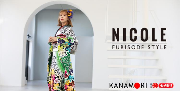 【新作入荷!】NICOLA FURISODE STYLE