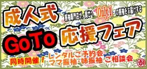 2020.10成人式 GoTo 応援フェア アイキャッチ