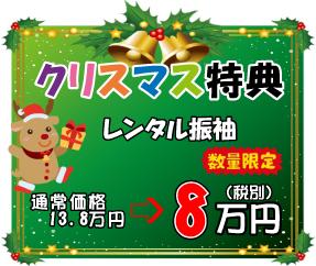 クリスマス特典2