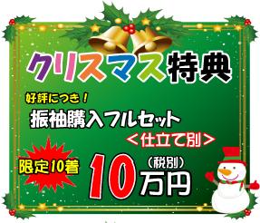 クリスマス特典1